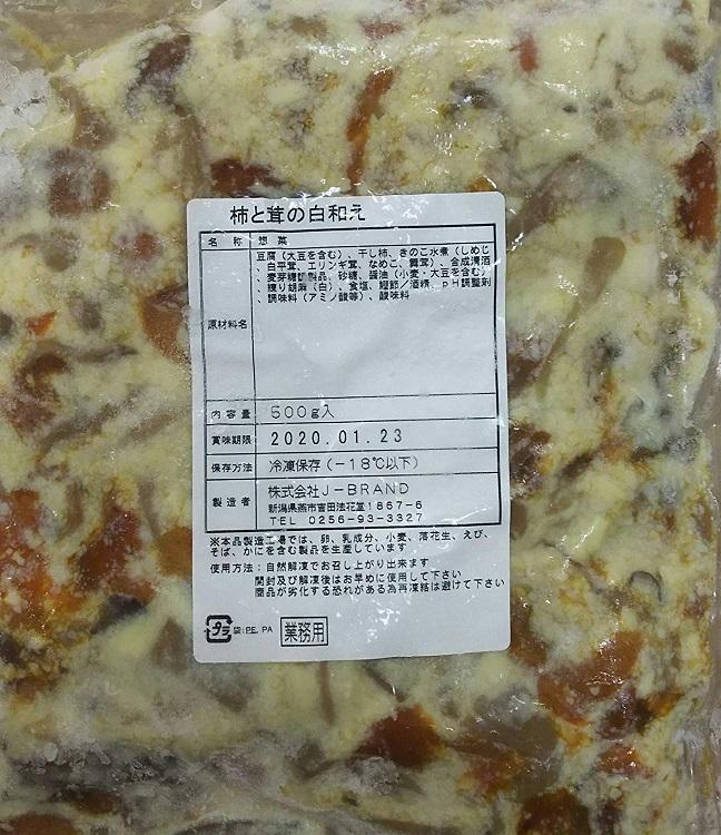 小鉢 柿ときのこの白和え 500g×24P(P1690円税別)業務用 ヤヨイ 冷凍