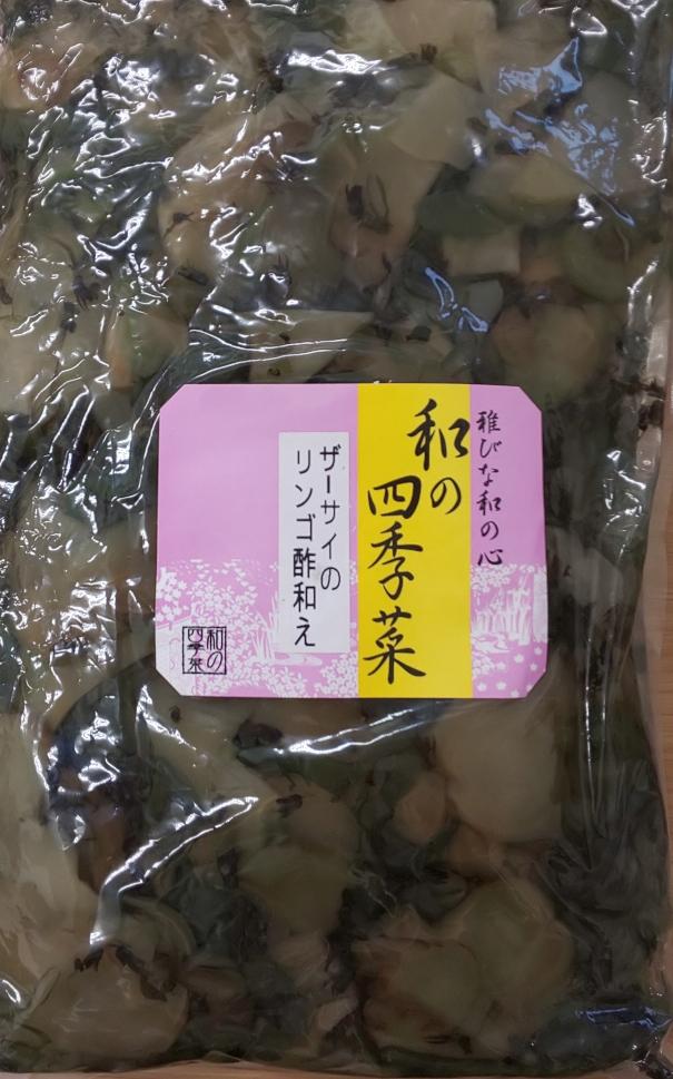 ザーサイのリンゴ酢和え 1kg×15P(P1110円税別) 業務用 ヤヨイ 常温