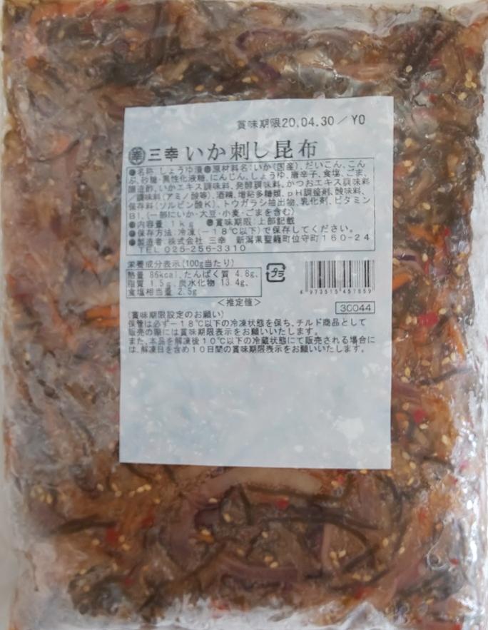 小鉢 いか刺し昆布 1kg×12P(P1,250円税別)冷凍 業務用 ヤヨイ