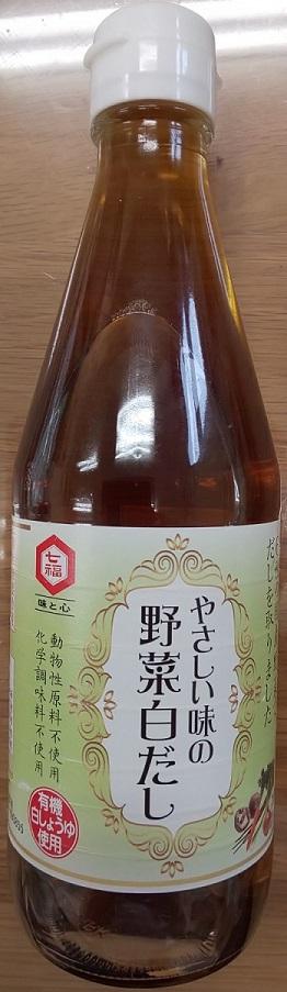 やさしい味の 野菜 白だし 360ml×12本(本980税別)業務用 ヤヨイ 七福