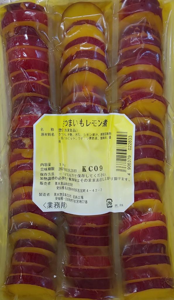 さつま芋レモン煮 1kg×12P(P1380円税別)業務用 ヤヨイ