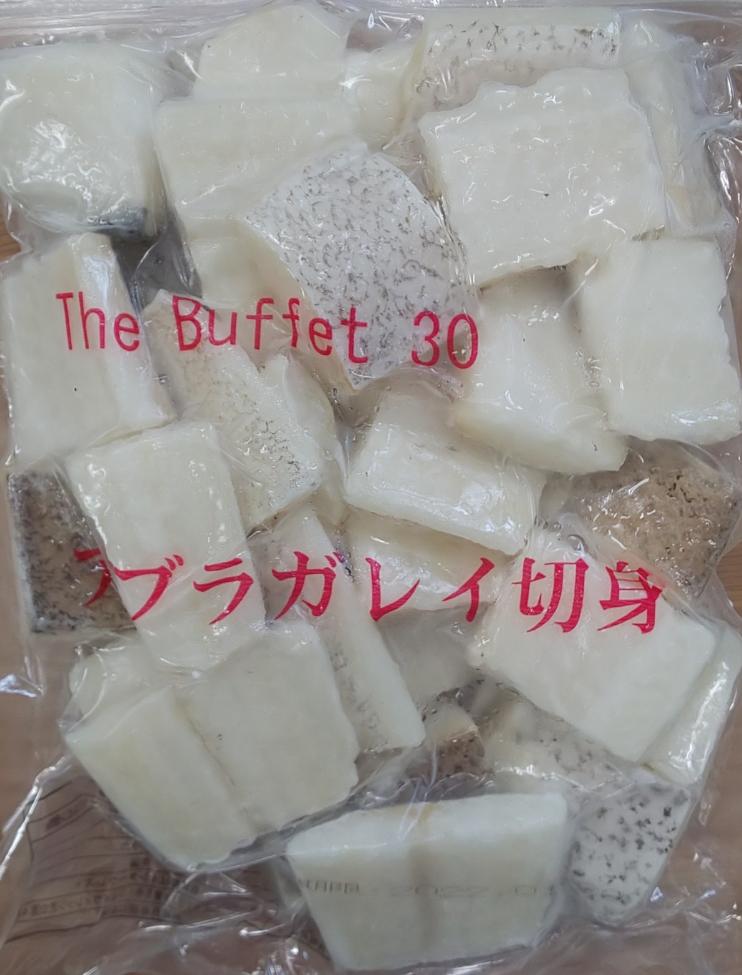 アブラカレイ切身 900g(切30g)×10P(P1330円税別)業務用 ヤヨイ