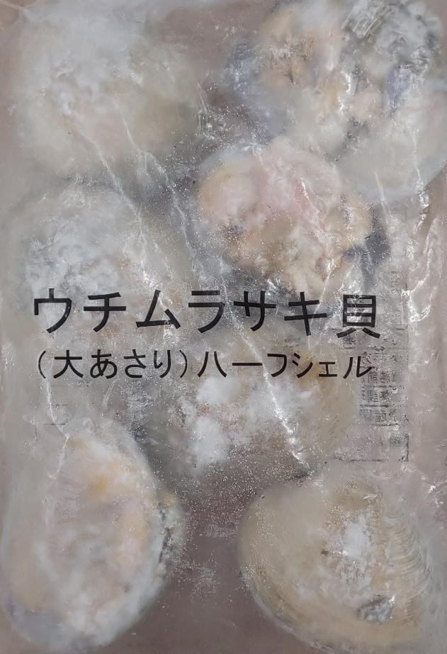 ウチムラサキ貝(大あさり)ハーフシェル 1kg(7-10個)x20p(P1050円税別)業務用 ヤヨイ 限定品