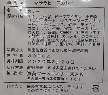 パウチ マサラ ビーフカレー 3kg×4P(P2930円税別) 業務用 ヤヨイ
