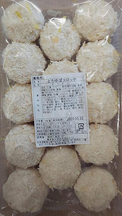とろゆば コロッケ 14個×18P(P1100円税別) 業務用 冷凍 油で揚げてお召し上がりお召し上がり頂けます 業務用 ヤヨイ