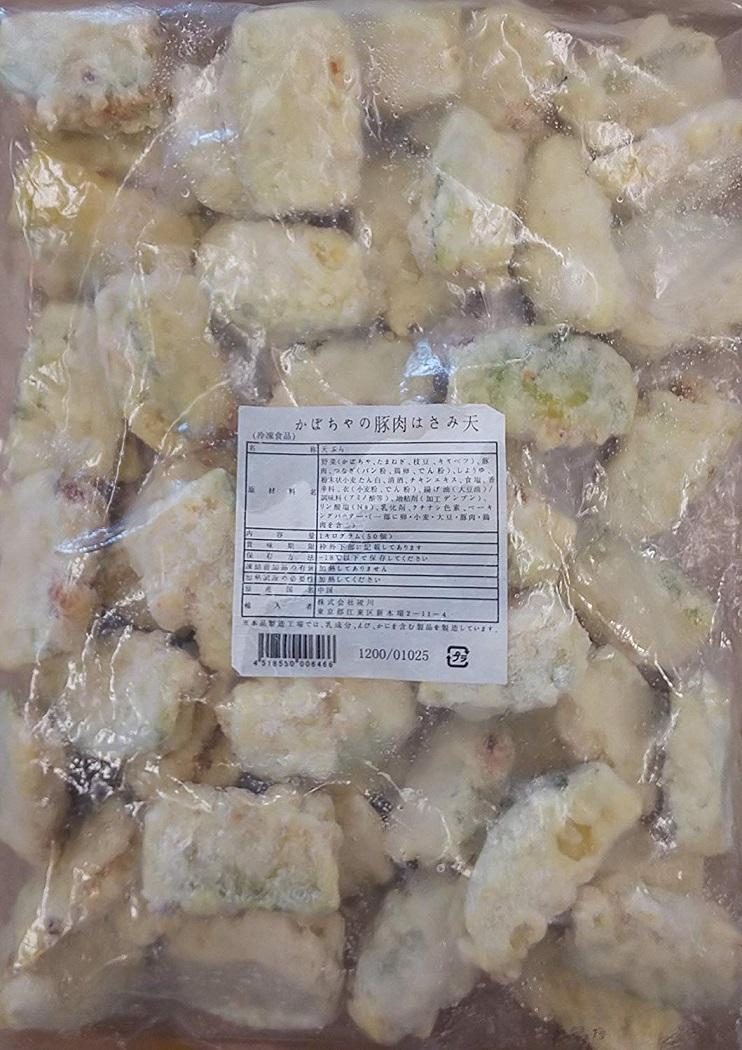 油で揚げてお召し上がり頂けます 天ぷら かぼちゃの豚肉はさみ天 1kg 50個 ×12P 即納最大半額 惣菜 冷凍 業務用 P1170円税別 ヤヨイ メーカー直送