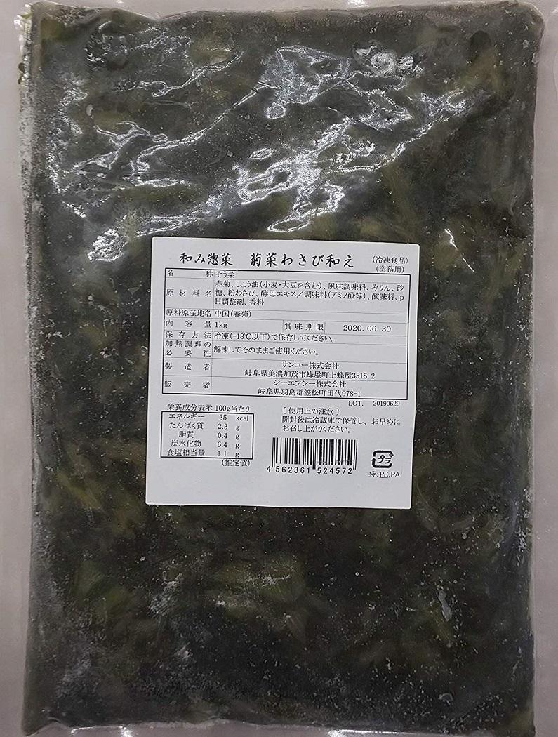 菊菜を醤油漬けしてわさび味になります。  大人気 冷凍 菊菜わさび和え 1kgX12P(P1240円税別) 業務用 冷凍  ヤヨイ