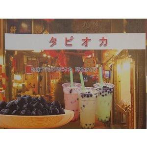 大人気 ブラック タピオカ (IQF) 1kgx14P(P1230円税別)業務用 ヤヨイ 冷凍