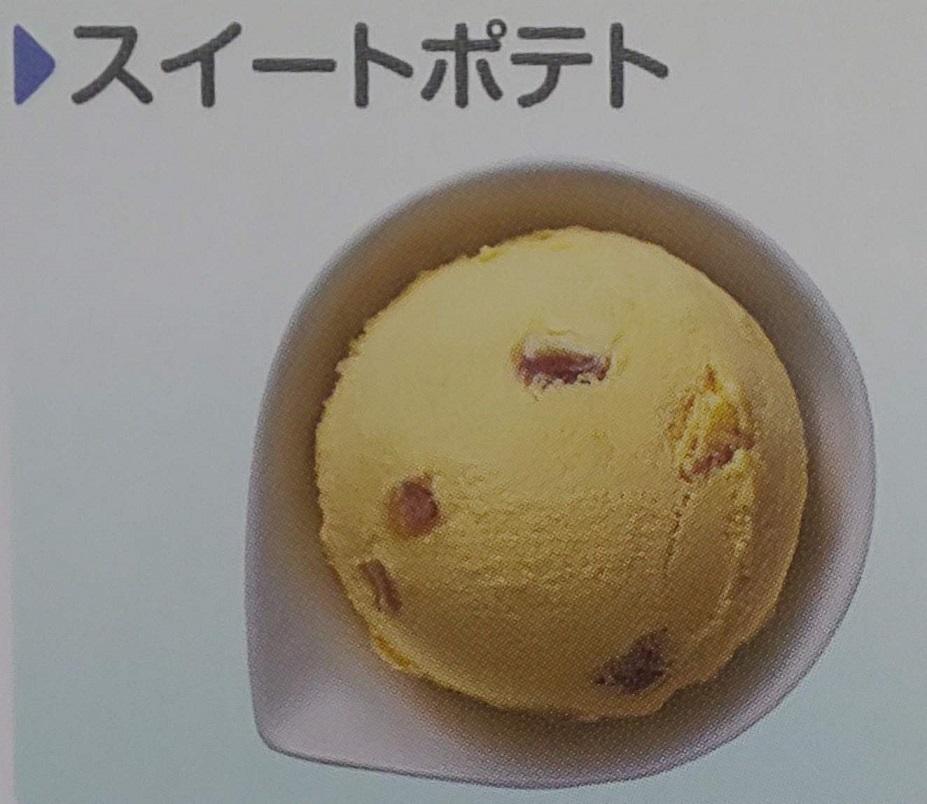 ロッテアイス プライム スイートポテト 2L×8P(P1400円税別) 冷凍 業務用 ラクトアイス  ヤヨイ