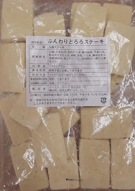 豆腐・魚のすり身・長芋とろろでふわふわな食感です ふんわりとろろステーキ 豆腐ステーキ 1kg( 50g×20個 )×10P(P1430円税別) 業務用 ヤヨイ 冷凍