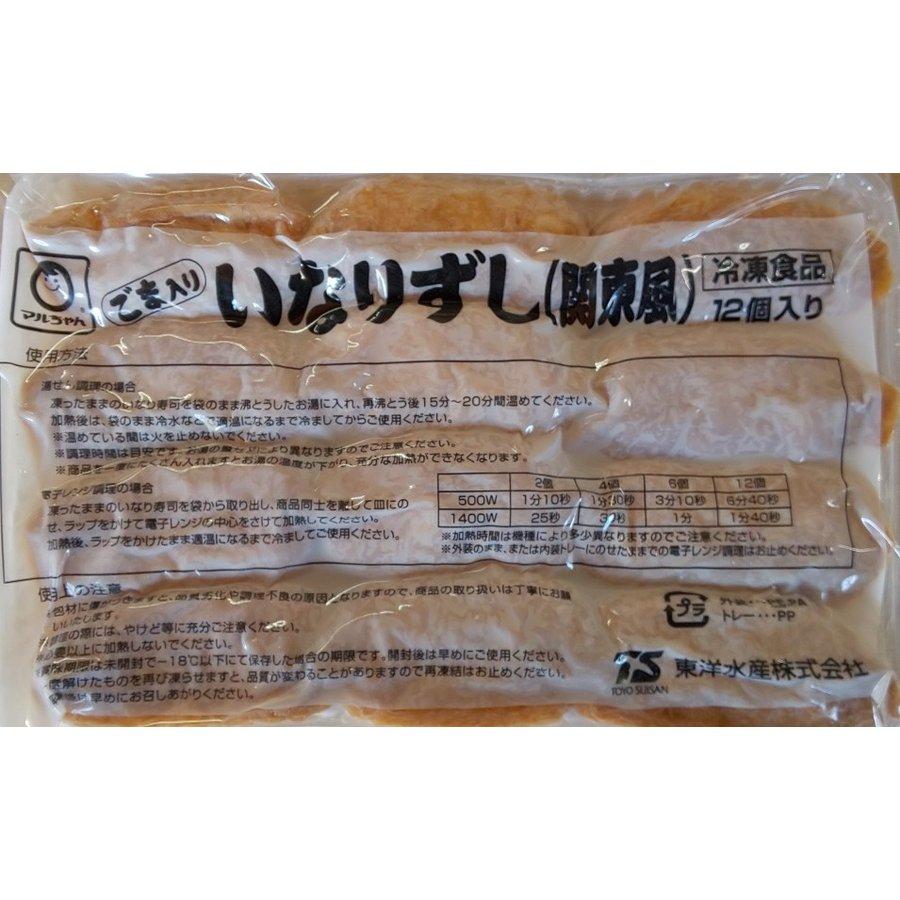 冷凍 いなり寿司(関東風)480g(12個)×24P(P600円税別)国産うるち米使用  業務用 ヤヨイ