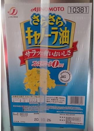 コレステロール0 さらさらキャノーラ油 16.5kg 缶4950円税別 業務用 AJINOMOTO おすすめ 海外限定 ヤヨイ