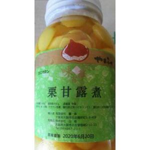 中国産 栗甘露(1100g)12本(本1150円税別)ミニマロン 業務用 ヤヨイ