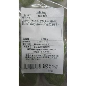 和生菓子 ミニかしわ餅 20個(個28円)x28p(p510円税別)業務用 ヤヨイ