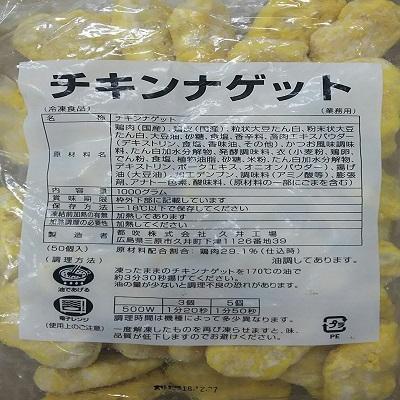 国産 チキンナゲット 1kg(約50個)×12P(P1000円税別)業務用 ヤヨイ