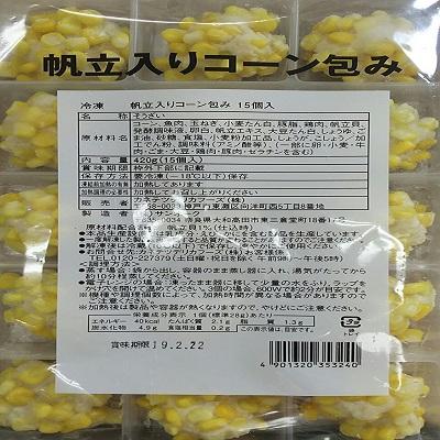 蒸し物 帆立入りコーン包み 15個×24P 惣菜(p730円税別)業務用 ヤヨイ ケイエス