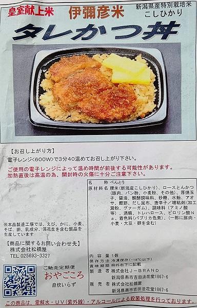 電子レンジ (個390円税別) 簡単便利 冷凍 弁当 タレかつ丼 業務用 ヤヨイ 60個