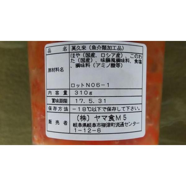 小鉢 高級珍味 莫久来(ほやこのわた)310gx15瓶(P2730円税別)山食 業務用 ヤヨイ