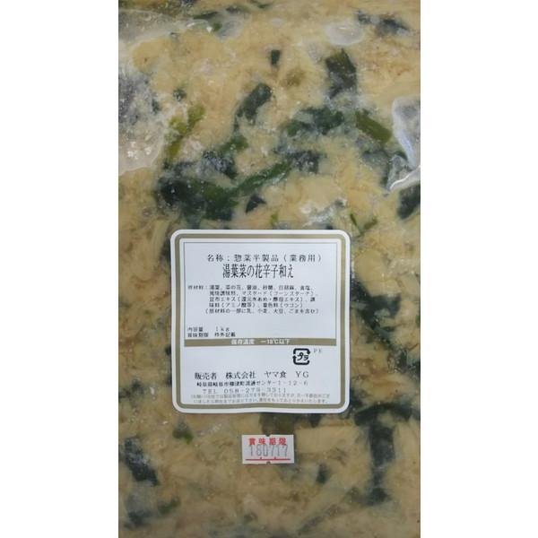 小鉢 湯葉菜の花辛子和え 1kg×12P(P980円税別)業務用 ヤヨイ 激安