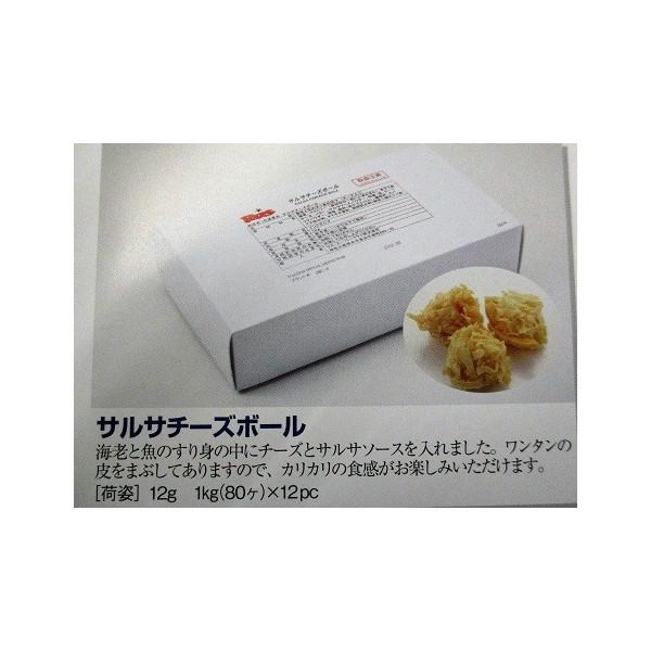 ラス 揚物 冷凍サルサチーズボール 1kg(約80個)×12P(P2,410円税別)業務用 ヤヨイ