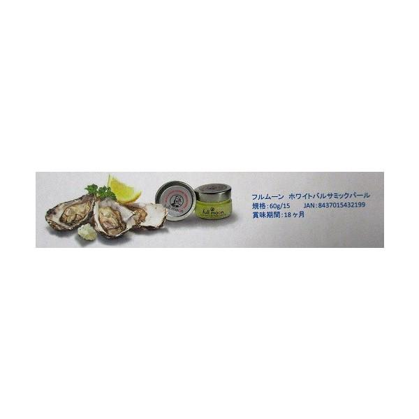 フルムーン ホワイトバルサミックパール約60g×15瓶(瓶1,950円税別)ワインビネガー 業務用 ヤヨイ