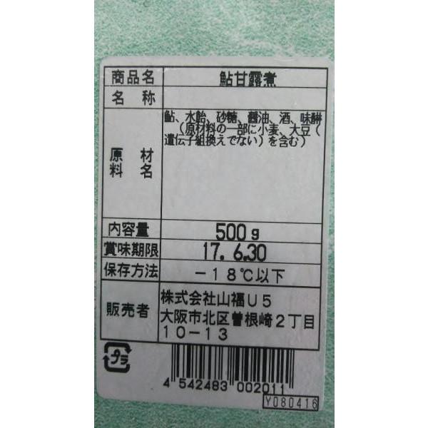 絶品 小鮎甘露煮500g(50尾~60尾)×10P(P1900円税別)限定品 山福 業務用 ヤヨイ