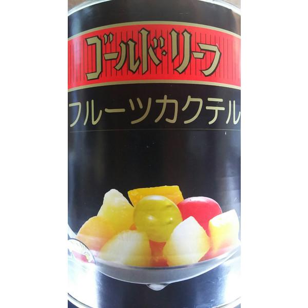 ゴールドリーフ フルーツカクテル(1缶/内容総領3060g(固形1850g)×12缶(缶1092円税別)業務用 ヤヨイ