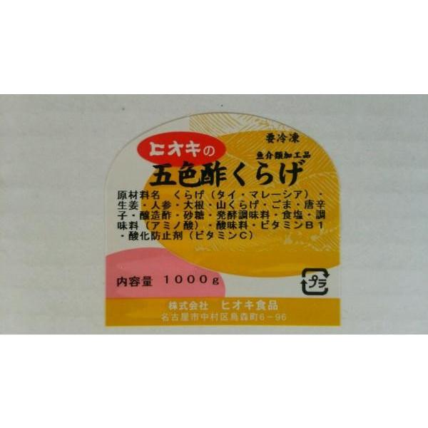 小鉢 五色酢くらげ 1kgx12P(P1270円税別)お徳用 業務用