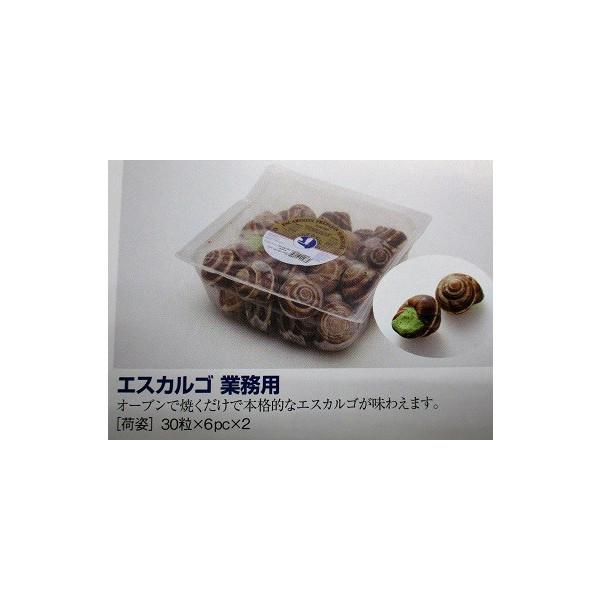 ラス 冷凍 エスカルゴ 業務用30粒×12p(P2340円税別)業務用 ヤヨイ