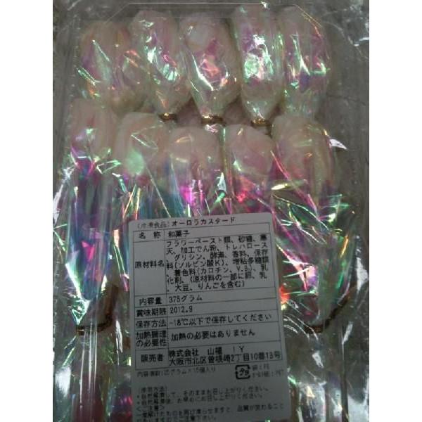 【大人気】和菓子 オーロラカスタード15個×16P(P960円税別)(個70円)業務用 ヤヨイ