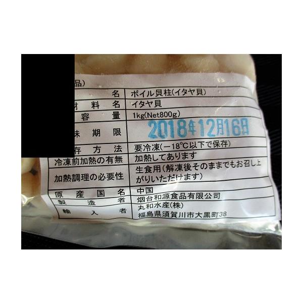 イタヤ貝柱1kg(300-400粒)x10P(P1500円税別)ミニ小柱 業務用 ヤヨイ