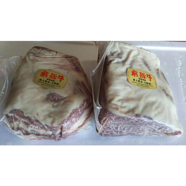 【不定貫】国産和牛 飛騨牛A5バラ(脂掃除済み)ブロック 約4kg(kg6500円税別) 冷凍 ヤヨイ
