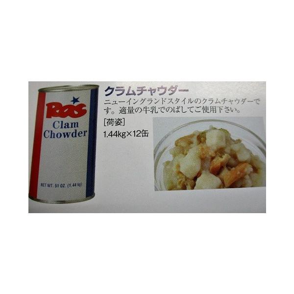 ラス クラムチャウダー 缶 1.44kg×12缶 (缶1,280円税別)業務用 ヤヨイ