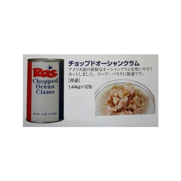 ラス チョップドオーシャンクラム(缶)1.44kg×12缶 (缶2,520円税別)業務用 ヤヨイ