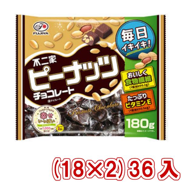 (本州一部送料無料) 不二家 180gピーナッツチョコレート (18×2)36入 (Y12)#