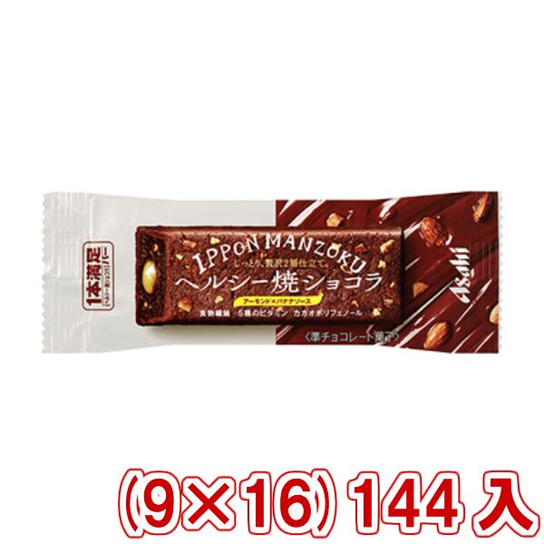 (本州一部送料無料) アサヒ 1本満足バー ヘルシー焼ショコラ アーモンド (9×16)144入 (Y10)