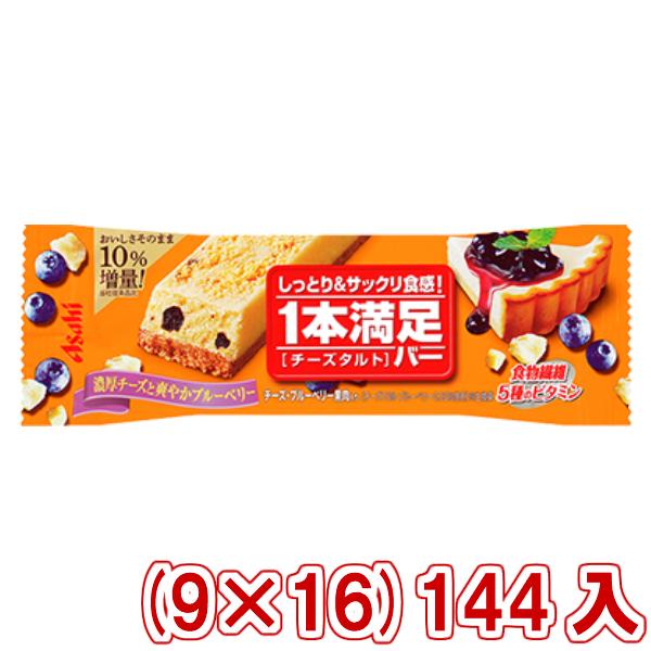 (本州一部送料無料) アサヒ 1本満足バー チーズタルト (9×16)144入 (Y10)