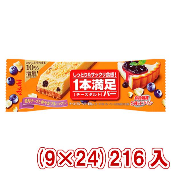 (本州一部送料無料) アサヒ 1本満足バー チーズタルト (9×24)216入 (Y12)