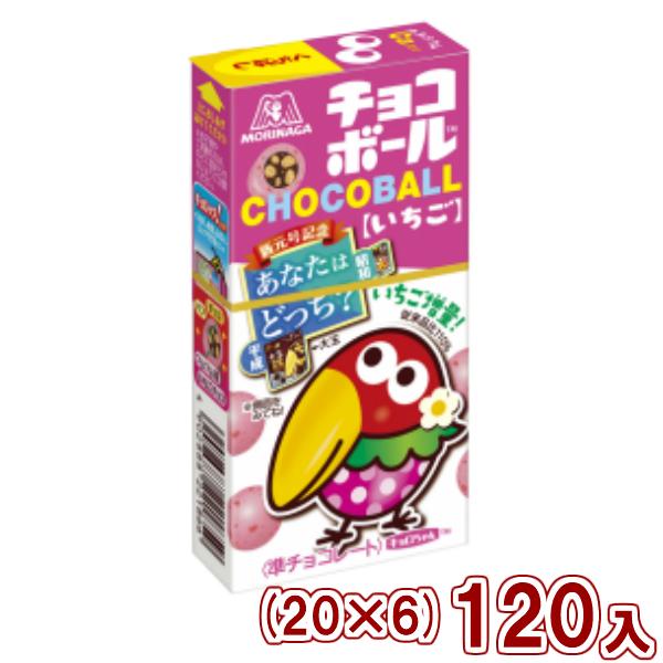 (本州送料無料)森永 チョコボール いちご (20×6)120入 (Y80)#