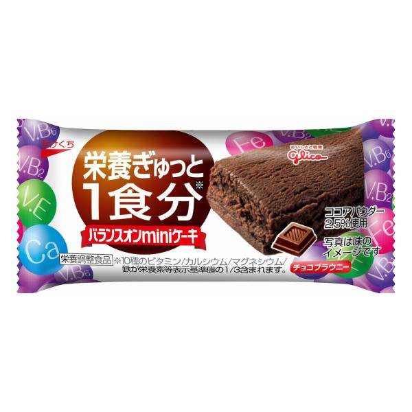 (本州送料無料) 江崎グリコ バランスオンminiケーキチョコブラウニー (20×12)240入 (Y10)(ケース販売)