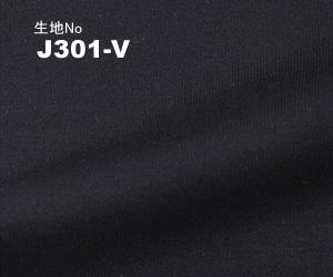 JATTS オーダーベスト生地番号J301-Vベスト・無地 綿61%・ポリエステル39%/ニット素材
