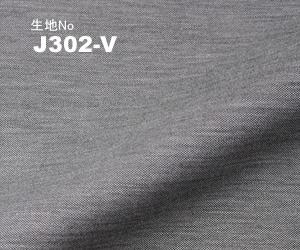 JATTS オーダーベスト生地番号J302-Vベスト・無地 綿61%・ポリエステル39%/ニット素材