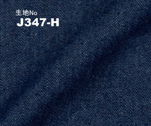 JATTS オーダーハンチング生地番号J347-Hハンチング/綿 100% INDIGO染料使用・無地