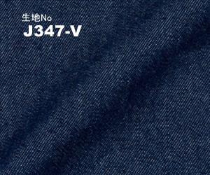 JATTS オーダーベスト生地番号J347-Vベスト/綿 100% INDIGO染料使用・無地