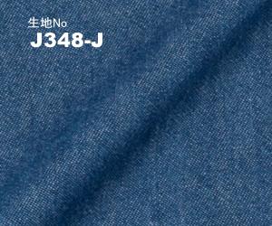 JATTS オーダージャケット生地番号J348-Jジャケット/綿 100% INDIGO染料使用・無地