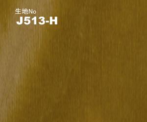 JATTS オーダーハンチング生地番号J513-Hハンチング/綿 97%・無地 ストレッチ素材