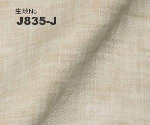 JATTS オーダージャケット生地番号J835-Jジャケット/麻100%・ベージュ無地