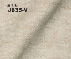 JATTS オーダーベスト生地番号J835-Vベスト/麻 100%・ベージュ無地