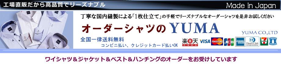 オーダーシャツのYUMA(ユマ):首回りと裄丈のみ指定、あとはデザインを選ぶだけの手軽なオーダーシャツ