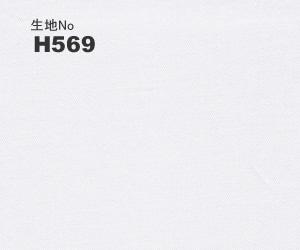 OLDBOY ビジネス オーダー ワイシャツ生地番号H569綿100% 白無地/100番双糸使用